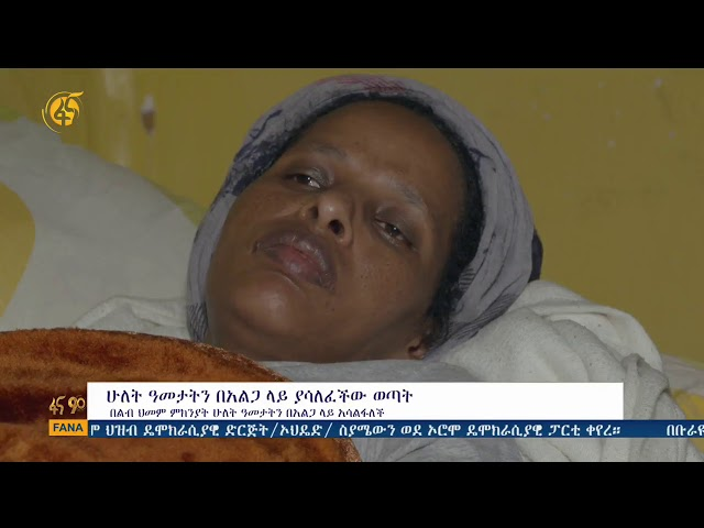 Fana Television | Touching Story Of A Sick  Woman Who Stayed On Bed For 2 Years