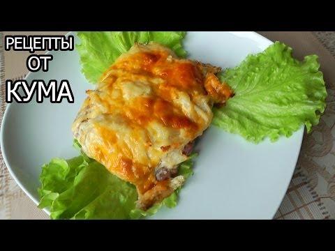 Мясо по-французски от КУМА