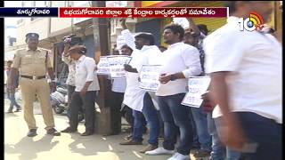 TDP Leaders Protest Against Amit Shah's Tour | East Godavari  News