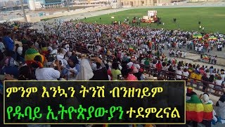 Ethiopians in Dubai made a huge gathering in support of PM Abiy Ahmed & the change he is bringing