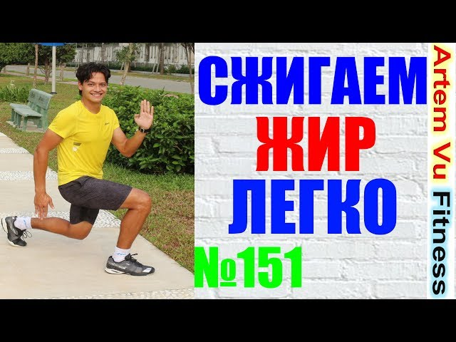ХУДЕЕМ К ЛЕТУ № 8 СЖИГАЕМ ЖИР ПРОСТО! | women's workouts | ФИТНЕС ДЛЯ ЖЕНЩИН