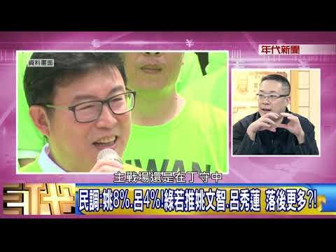 台灣-年代向錢看-20180521 分手留情?洪耀福:民進黨雖自提不代表與柯為敵