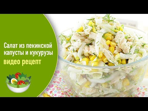 Салат из пекинской капусты и кукурузы — видео рецепт