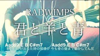 【弾き語り】君と羊と青 / RADWIMPS【コード歌詞付き】2011年度 NHKサッカー中継テーマソング