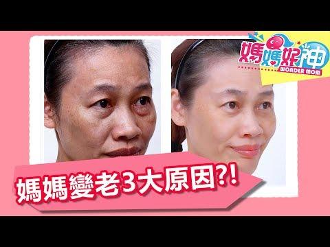 台綜-媽媽好神-20180129-媽媽除三害?!這3種行為加速老化!