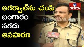 దొంగల చేతిలో హత్యకు గురైన వ్యాపారి అగర్వాల్ ..! Police Commissioner Sajjanar Face to Face with hmtv