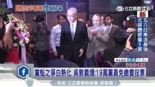 黨魁之爭白熱化 吳敦義爆:19萬黨員免繳費投票