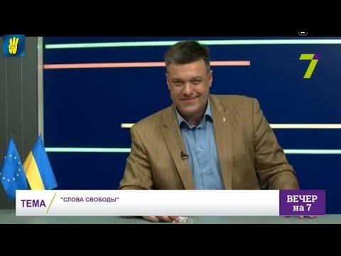 """Олег Тягнибок про владу. олігархів, землю та МВФ. Етер на """"7 каналі"""" (Одеса)"""
