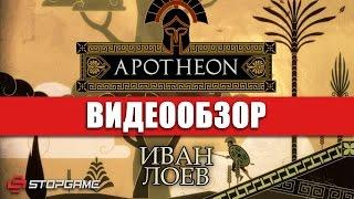 Обзор игры Apotheon