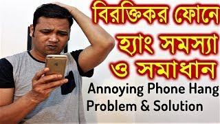 ফোনে বিরক্তিকর হ্যাং সমস্যা ও সমাধান Annoying Smart Phone Hanging Problem & Solution | Bangla