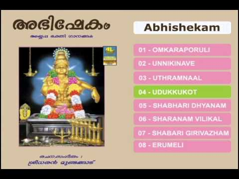 Abhishekam Songs | Ayyappan Malayalam Songs video