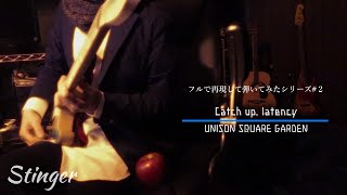 Catch Up Latency 全パート制作して弾いてみた Unison Square Garden
