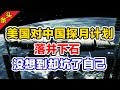 美国曾对中国探月计划落井下石,却没想到坑了自己!