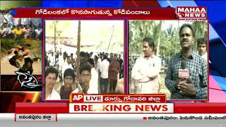 Cock-Fights at Godilanka in East Godavari   Mahaa News