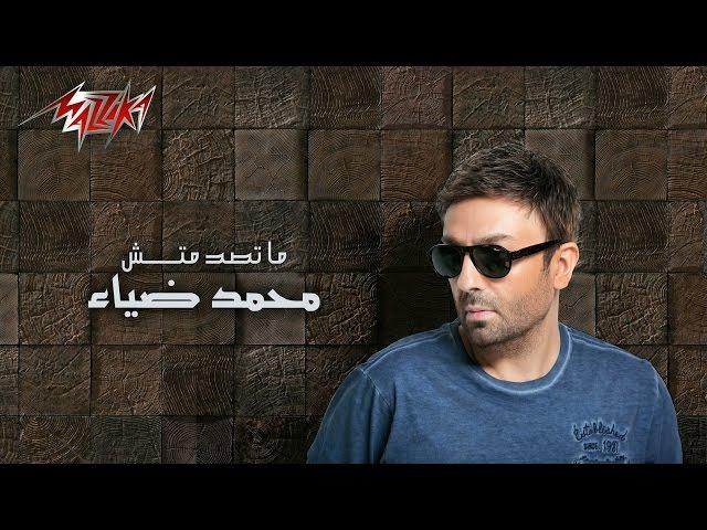 Matsadametsh- Audio - Mohamed Diaa ماتصدمتش - محمد ضياء