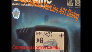 Разбор брелка StarLine A91 Dialog.