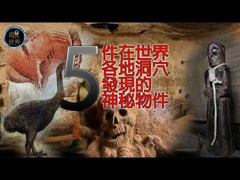5件在世界各地洞穴發現的神秘物件
