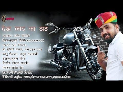 Rajsthani No.1 Dj Song 2017 - देख जाट का ठाट - Latest Rajsthani Dj Hit s 2017 - FULL HD VIDEO