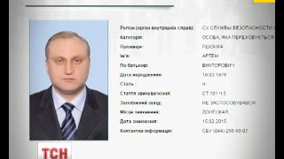 СБУ розшукує сина екс-генпрокурора Пшонки - (видео)