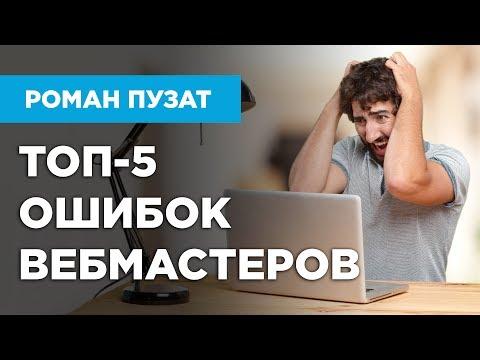 ТОП 5 ОШИБОК ВЕБМАСТЕРОВ ПРИ СОЗДАНИИ САЙТОВ - РОМАН ПУЗАТ