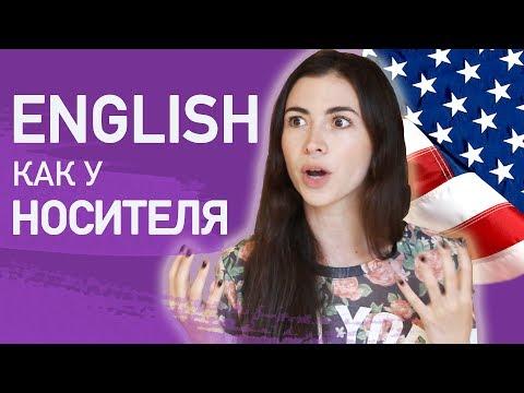 КАК говорить по-английски КАК НОСИТЕЛЬ