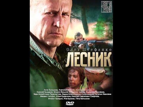 Лесник. 11 серия - боевик