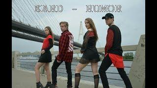 카드 | KARD - Rumor Dance Cover by Rosemary & Hedge Gang