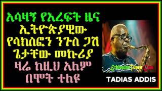 Tadias Addis--The Legendary saxophonist Getache Mekuria Passed Away