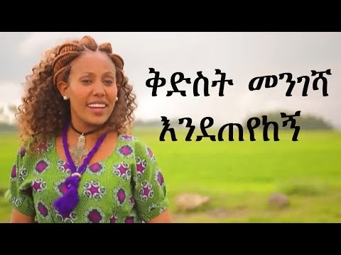Kidest Mengesha  ቅድስት መንገሻ - Endeteyekegn  እንደጠየከኝ New Ethiopian Music 2013