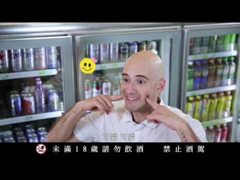 愛玩客x吳鳳 世界啤酒挑戰賽Part 2