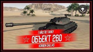 Korben Dallas(Топ стрелок)-ОБ.260 10000 УРОНА