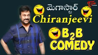 Chiranjeevi Back to Back Comedy Scenes | Chiranjeevi Birthday Special