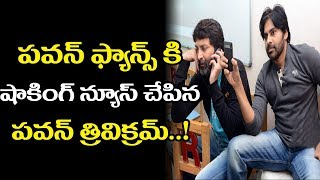 Pawan Kalyan Fans Shocked about Pawan Kalyan Trivikram Comments || #PSPK25 || Top Telugu Tv