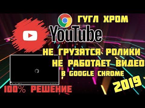 Не работает YouTube 2019