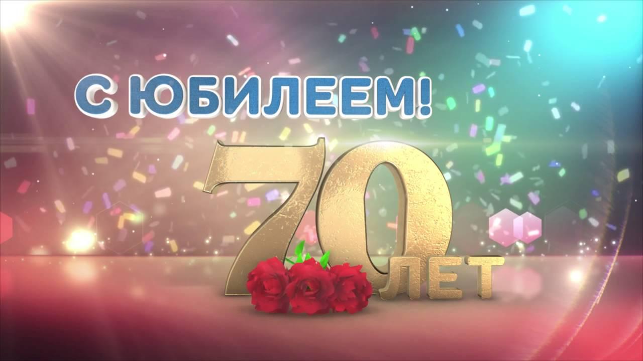 Поздравление с днем 70 летия 43