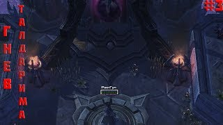 StarCraft 2: Wrath of the Tal'darim (Гнев Талдарима): Храм проклятых (RUS) #3
