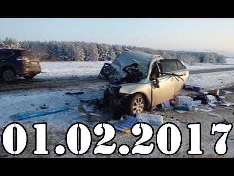 Подборка АВАРИИ и ДТП февраль 01.02.2017. Accidents Car Crash. #430