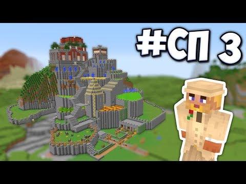 #СП3 - ФЕРМЫ КАРТОШИ, МОРКОВИ, ПШЕНИЦЫ И ТРОСНИКА - MINECRAFT ВЫЖИВАНИЕ  (Minecraft Vanilla)