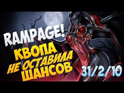 RAMPAGE! КВОПА НЕ ОСТАВИЛА ШАНСОВ! | Dota 2 Queen Of Pain