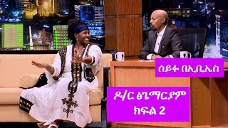 Seifu on EBS: Dr. Tsegemariam interview part 2