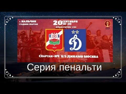 Серия пенальти Спартак Нальчик-Динамо Москва.