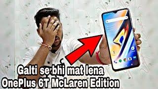 Reason not to Buy OnePlus 6T McLaren Edition | 50000 ka kachra🤐