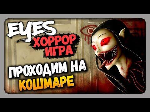 Eyes: Хоррор-игра Прохождение ✅ Eyes - The Horror Game ПРОХОДИМ НА КОШМАРЕ!