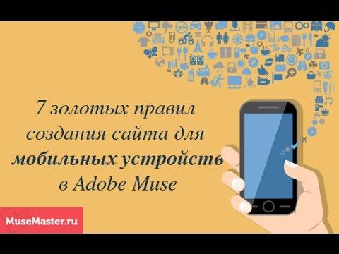 3. 7 золотых правил создания мобильной версии сайта