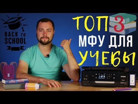 ТОП3 МФУ для школы
