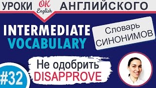 #32 Disapprove - не одобрять 📘 Intermediate vocabulary of synonyms | OK English