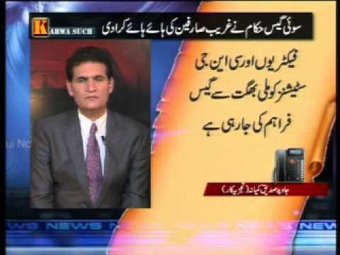 Faisal Durrani ( SUI GAS BILLS CORRUPTION )