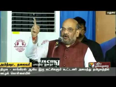 Only BJP can provide corruption free governance says BJP president Amit Shah