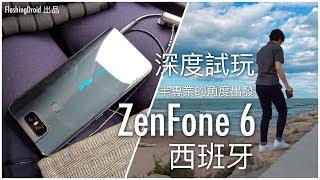 [真實體驗] ASUS ZenFone 6 西班牙深度試玩,從製作人半專業的角度出發!FlashingDroid 出品
