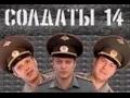 Lagu Солдаты. 14 сезон 35 серия